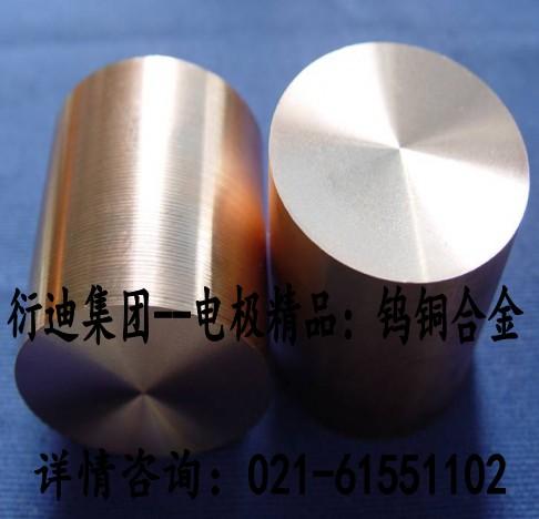 耐电弧烧蚀铜钨合金,耐电弧烧蚀钨铜合金,钨铜合金电极材料