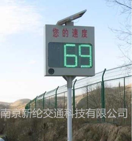 太阳能雷达测速仪