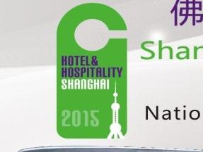 2015上海国际酒店厨房餐饮设备展览会