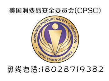 世界杯啦啦棒ASTMF963美国CPSIA检测
