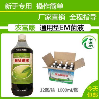 EM菌液有效微生物技术在环境保护中的应用