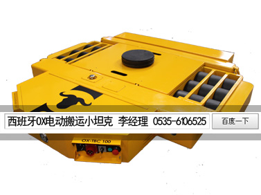 OX-TMC 200电动搬运小坦克,电源380V 50Hz(可定