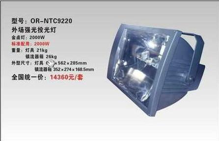 海洋王NTC9220外场强光投光灯