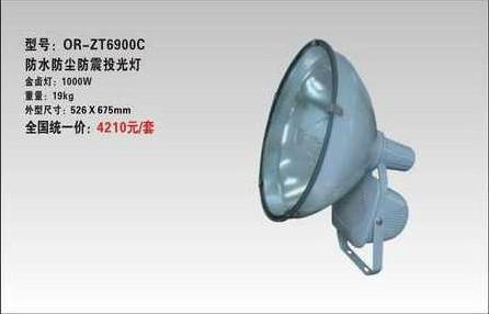 海洋王ZT6900(C)防水防尘防震投光灯