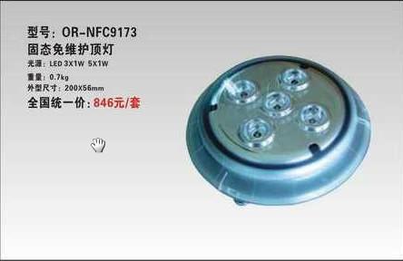 海洋王NFC9173固态免维护顶灯