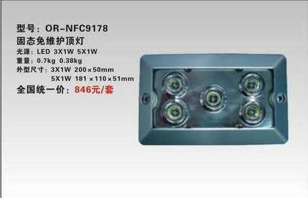 海洋王NFC9178固态免维护顶灯