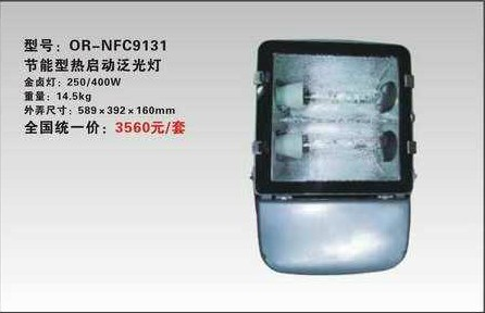 海洋王NFC9131节能型热启动泛光灯