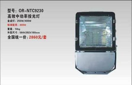 海洋王NTC9230高效功率投光灯