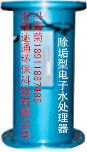 除垢型电子水处理器