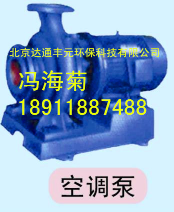 空调专用泵