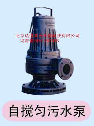 自搅匀污水泵