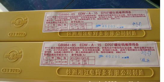 湖北省J107低合金结构钢焊条E10015-G