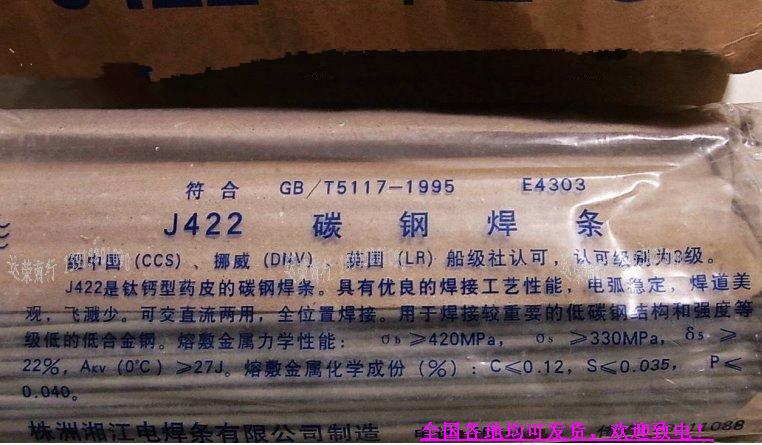 湖北省S2215双相不锈钢焊条E2209-15