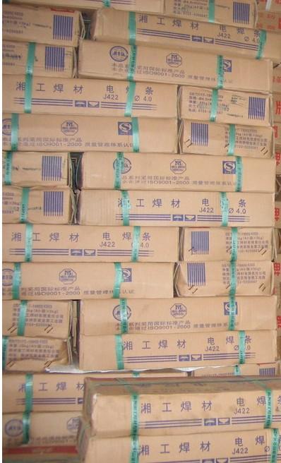 西藏自治区W607低温钢焊条E5015-G