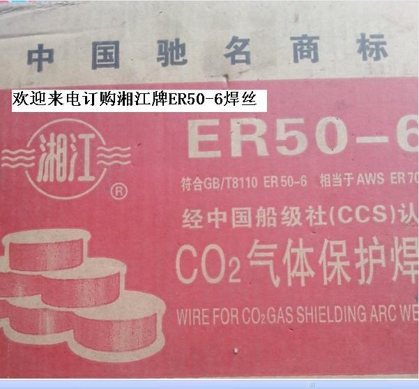 衡阳市MG50-3气保护实芯焊丝