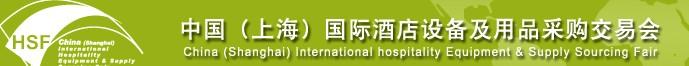 2015上海酒店用品展