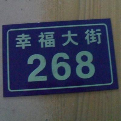 电力相序牌(6) 环保标识牌(9) 铝板喷塑标识牌(2) 路灯杆编号牌(2)