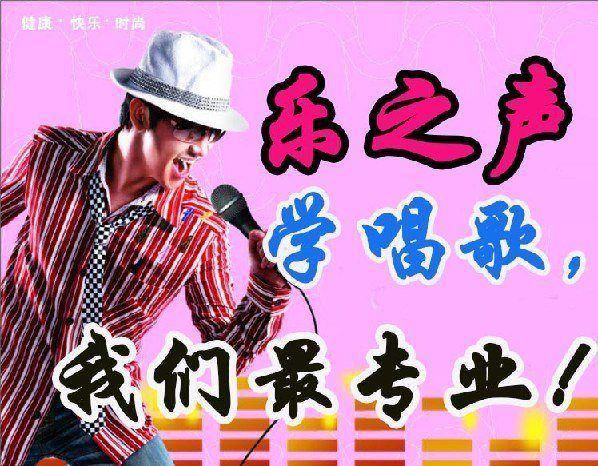 石家庄学唱歌就来乐之声,唱出个性唱出精彩【乐之声音乐教育】