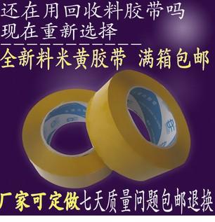 米黄封箱胶纸 42mm宽*24强力米黄封箱胶带