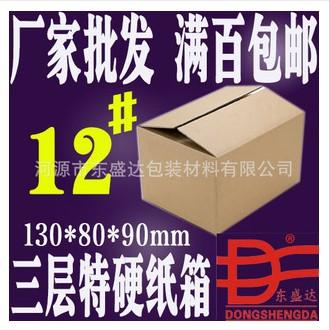 12号三层邮政纸箱 化妆品纸箱