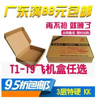 T5印字飞机盒 裤子内衣 服装包装纸盒