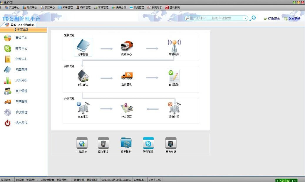 成普物流管理系统 物流管理系统公司