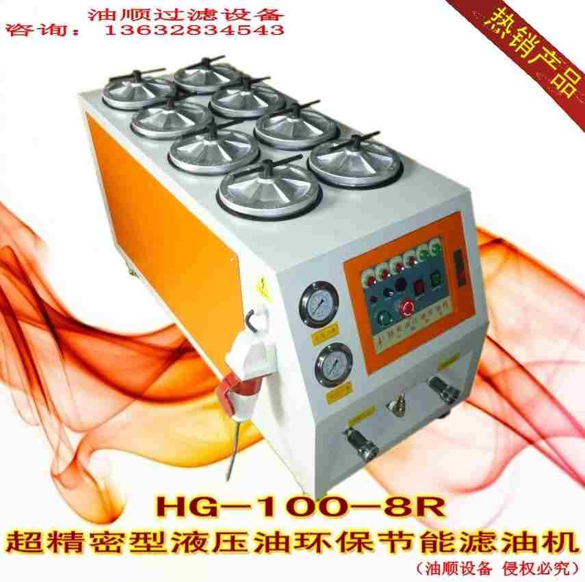 HG-100-8R东莞注塑机液压油净油机