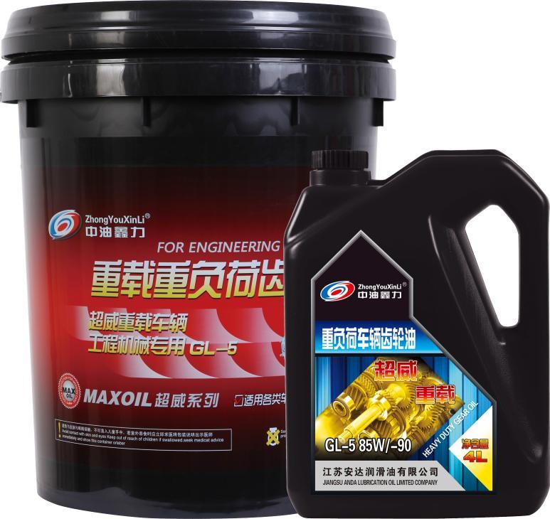 中油鑫力系列GL-5 全能重负荷车辆齿轮油