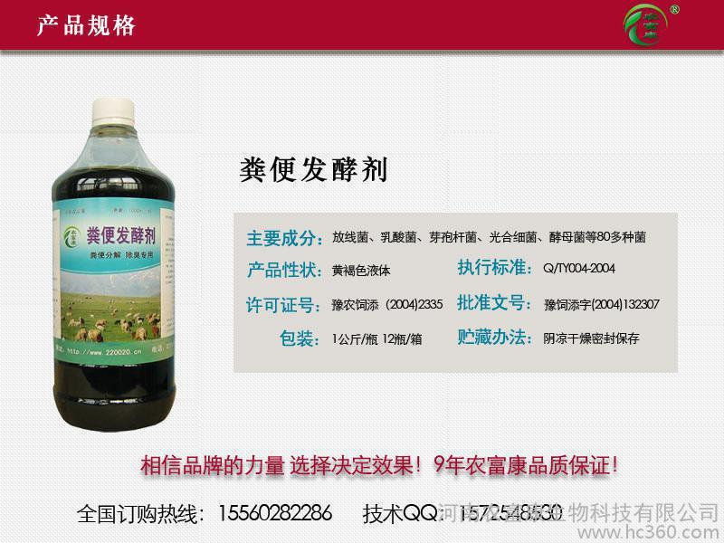 湖北哪能买到发酵有机肥用的种植EM菌液价格是多少钱