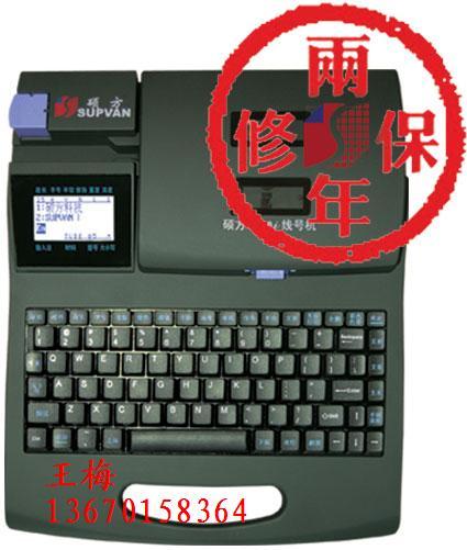 吸兰浩特(硕方)TP-66I套管打印机硕方色带TP-R100B