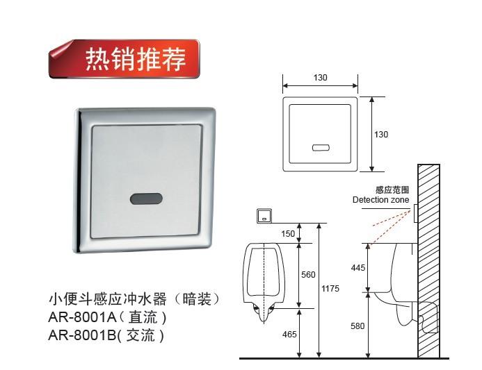 开平ARBH感应小便器,小便感应冲洗器,感应洁具厂家直销