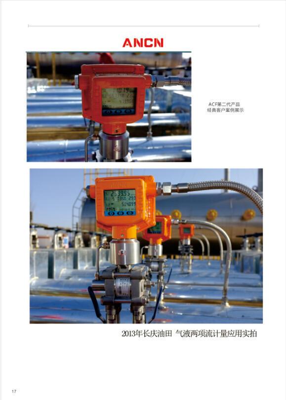 安森仪器ACF-1低耗能、RS4854~20)mA输出、同时显示五种参数、差压式流量变送器