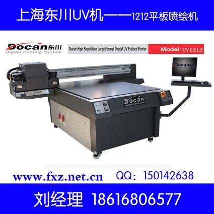 UV地板喷绘打印机1212