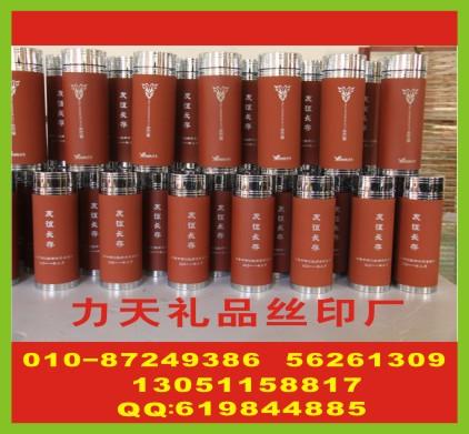 北京礼品杯印字保温杯丝印字金属杯丝印logo