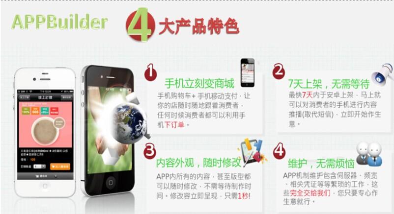 企业手机APP定制