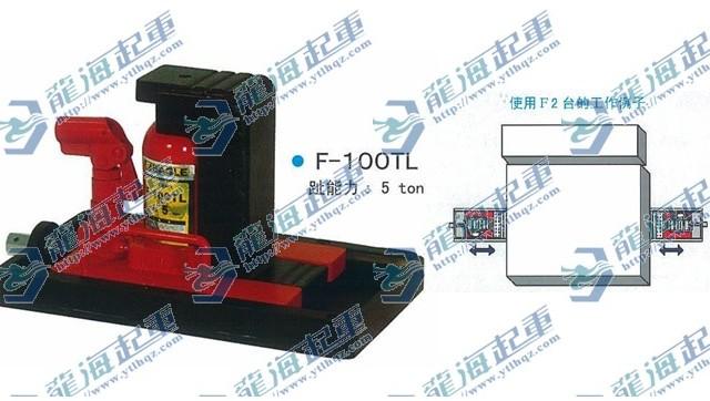 进口鹰牌滑动台千斤顶,大型精密设备移动用滑动台千斤顶