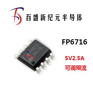FP6716同步整流3V升压5V2A可调限流移动电源IC