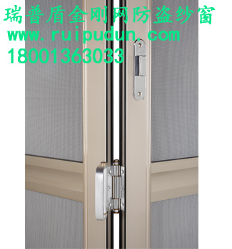 北京瑞普盾金刚网防盗纱窗纱门  为您量身定制的安全门窗