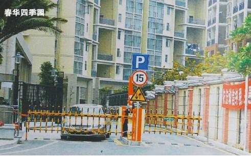 济宁栅栏式道闸_停车场系统道闸挡车器_各种设备