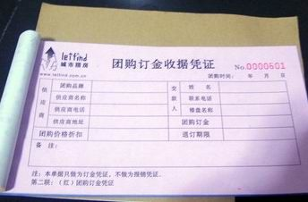 无碳联单印刷 无碳复写印刷 联单印刷厂 专业无碳联单票据印刷 深