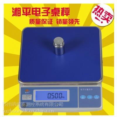 湘平计重称桌秤高精度15kg/0.2g 30kg/0.5g带23