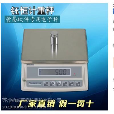 钰恒桌秤管易专用 钰恒电子称带USB接口 连接电脑电子桌秤 15