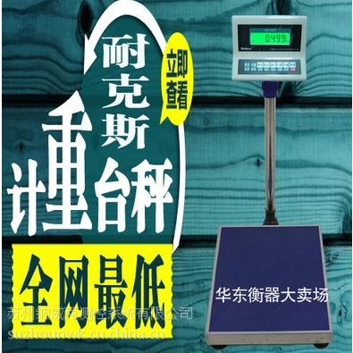 耐克斯高精度电子台秤60kg/1g 落地电子称