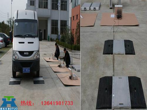 20吨无线密封轴重仪,20吨电子汽车衡报价