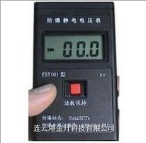 EST101矿山防爆静电电压表 静电测试仪