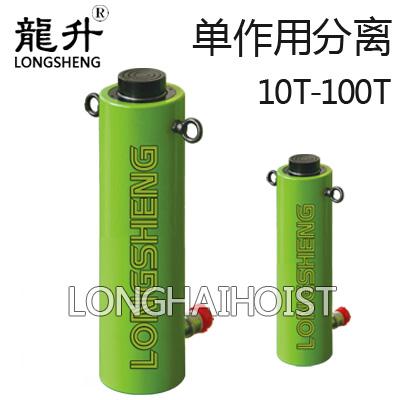 LSSA75单作用分离式千斤顶,75T单作用顶升液压缸,宁波