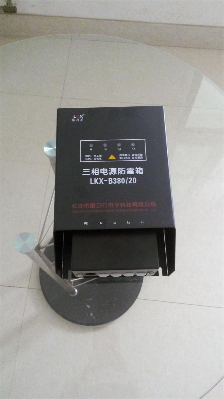 LKX-B380/20