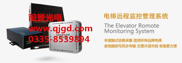北京住宅电梯物联网监控设备