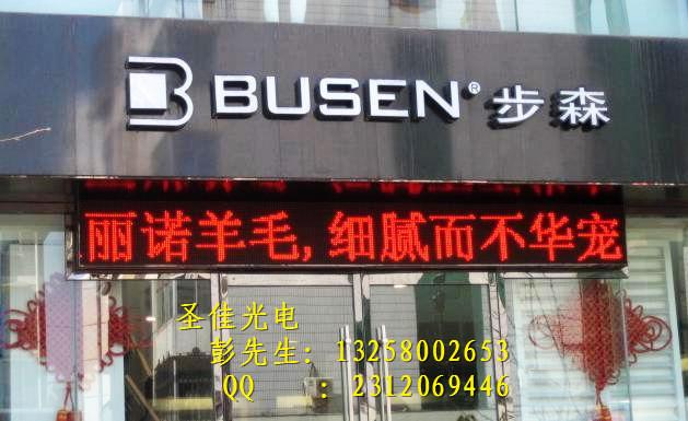 LED显示屏厂家济宁专业生产