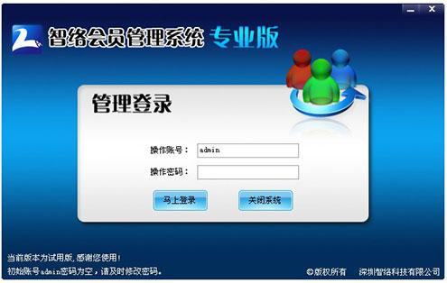 上海市汽车4S店,VIP会员管理系统,可视卡